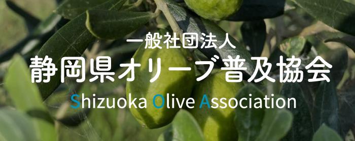 静岡県オリーブ普及協会